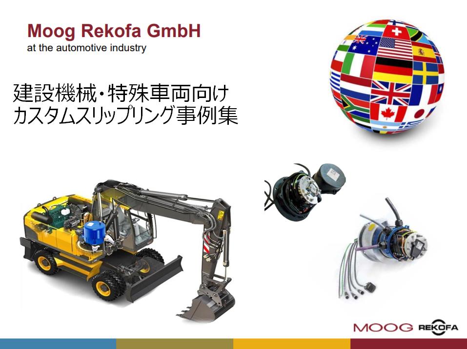 【事例⑦】建設機械・特殊車両向けカスタムスリップリング