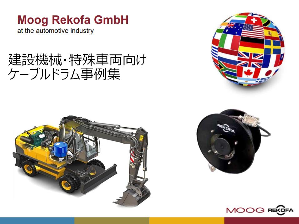 【事例⑥】建設機械・特殊車両向けケーブルリール・ドラム